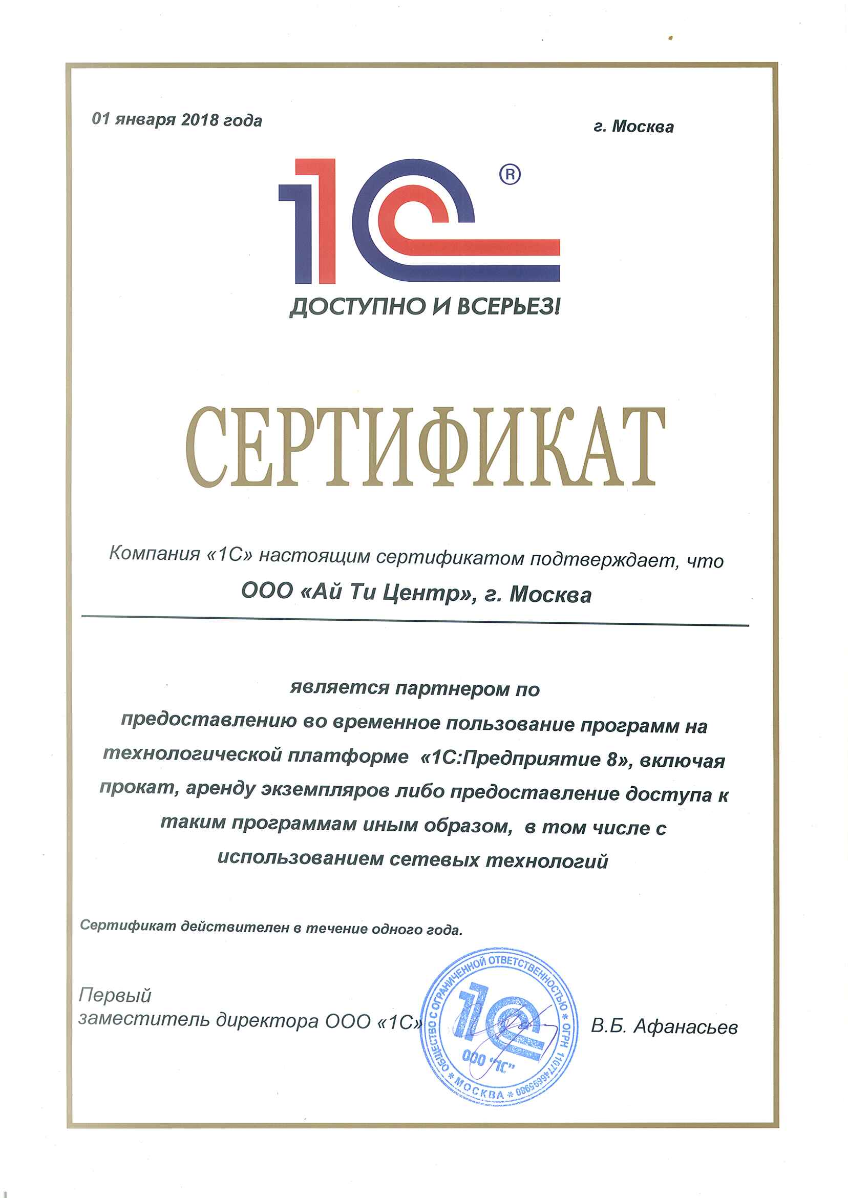 valid 1c certificate for 2018 2018 год